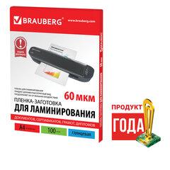 Пленки-заготовки для ламинирования А4, КОМПЛЕКТ 100 шт., 60 мкм, BRAUBERG, 531452