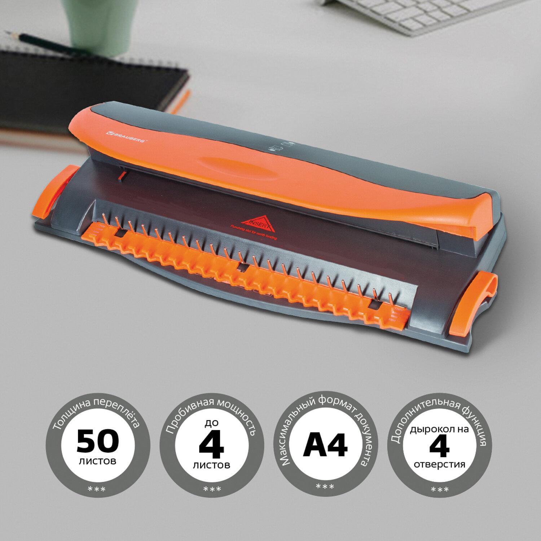 Переплетная машина для пластиковой пружины BRAUBERG BM-4, + ДЫРОКОЛ на 4 отверстия, пробивает 4 л., сшивает до 50 л., 531585