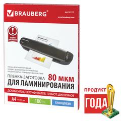 Пленки-заготовки для ламинирования А4, КОМПЛЕКТ 100 шт., 80 мкм, BRAUBERG, 531775