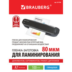 Пленки-заготовки для ламинирования МАЛОГО ФОРМАТА, А7, КОМПЛЕКТ 100 шт., 80 мкм, BRAUBERG, 531786