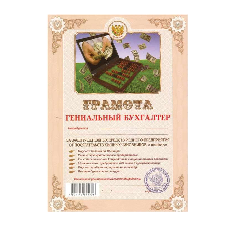 """Грамота Шуточная """"Гениальный бухгалтер"""", А4, мелованный картон, AB0000152"""