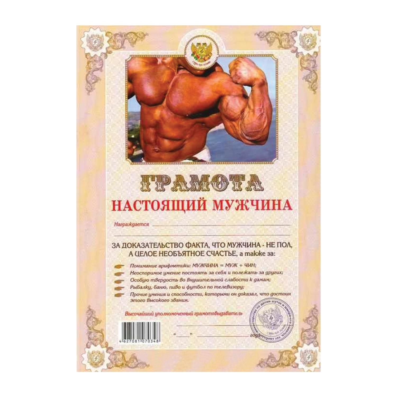 "Грамота Шуточная ""Настоящий мужчина"", А4, мелованный картон, AB0000307"