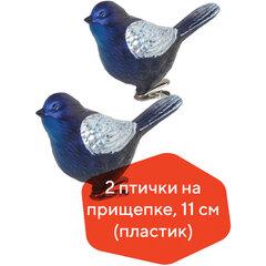 """Украшения елочные ЗОЛОТАЯ СКАЗКА """"Птичка"""", НАБОР 2 шт., пластик, 11 см, цвет синий с серебристыми крыльями, 590894"""