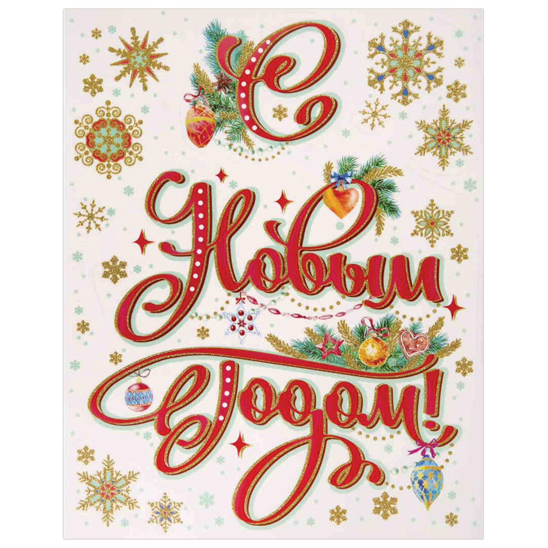 """Украшение для окон и стекла декоративное """"Поздравление"""", с раскраской, 30х38 см, ПВХ"""