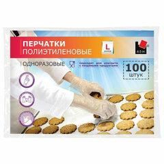 Перчатки полиэтиленовые одноразовые, комплект 50 пар (100 шт.), размер L (большой)