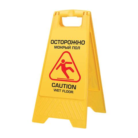 Знак осторожно мокрый пол А003