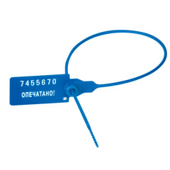 Пломбы пластиковые номерные УНИВЕРСАЛ, самофиксирующиеся, длина рабочей части 220 мм, СИНИЕ, КОМПЛЕКТ 50 шт.
