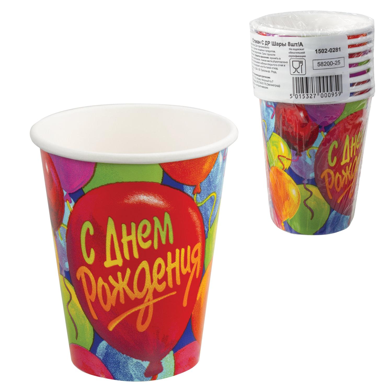 """Одноразовые стаканы, AMSCAN, комплект 8 шт., """"С Днем рождения"""", бумажные 266 мл, для холодного/горячего, 1502-0281"""