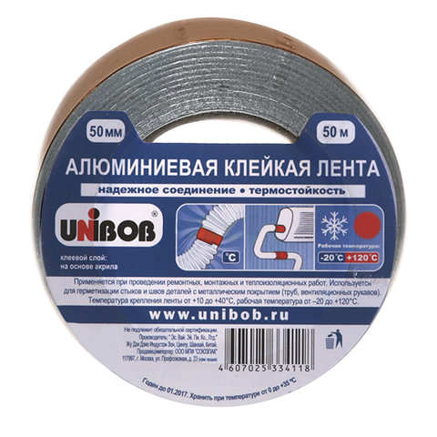 лента 50 мм х 50 м клейкая алюминиевая