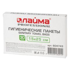 Пакеты гигиенические ЛАЙМА (Система B5), комплект 30 шт., полиэтиленовые, объем 2 литра, 604743