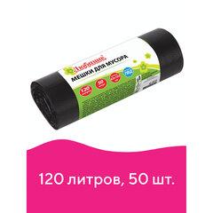 Мешки для мусора 120 л черные в рулоне 50 шт., ПВД 25 мкм, 62х102 см, ЛЮБАША эконом, 605335