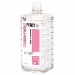 Антисептик для рук и поверхностей спиртосодержащий (69%) 1л БРИЛЛИАНТОВЫЕ РУКИ-2, дезинфицирующий, жидкость