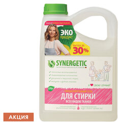 Средство для стирки жидкое автомат 2,75 л SYNERGETIC, для всех видов тканей, гипоаллергенное, ЭКО