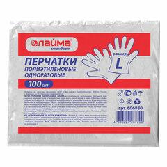 Перчатки полиэтиленовые, КОМПЛЕКТ 50 пар (100 шт.), размер L (большой) 6 микрон, LAIMA, 606880