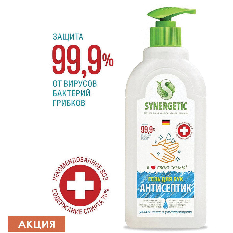 Антисептик-гель для рук спиртосодержащий (70%) с дозатором 500мл SYNERGETIC