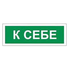 """Знак вспомогательный """"К себе"""", прямоугольник, 175х60 мм, самоклейка, 610043/В 61"""