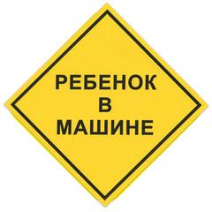 """Знак автомобильный """"Ребенок в машине"""", квадрат 150х150 мм, самоклейка, европодвес"""
