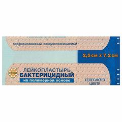 Лейкопластырь бактерицидный LEIKO комплект 1000 шт., 2,5х7,2 см, на полимерной основе, телесного цвета