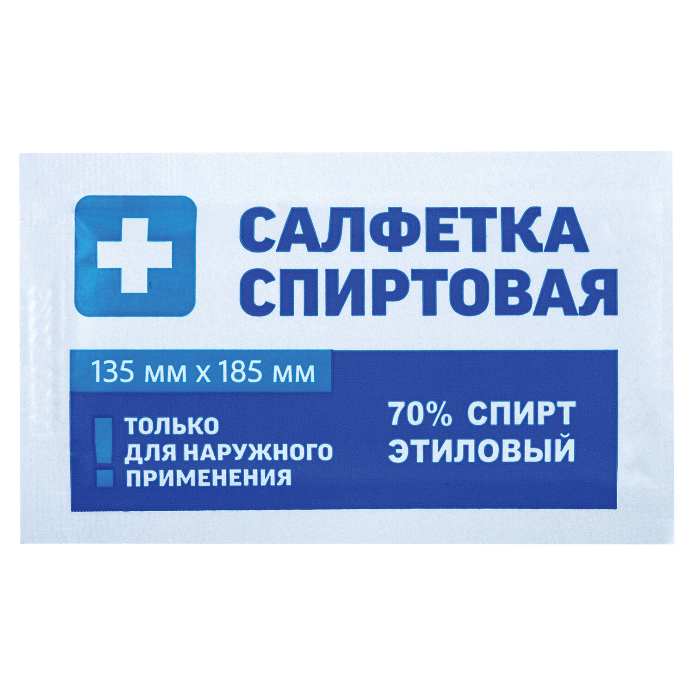 Спиртовые салфетки антисептические 135x185 мм КОМПЛЕКТ 50 шт., ГРАНИ, пакет