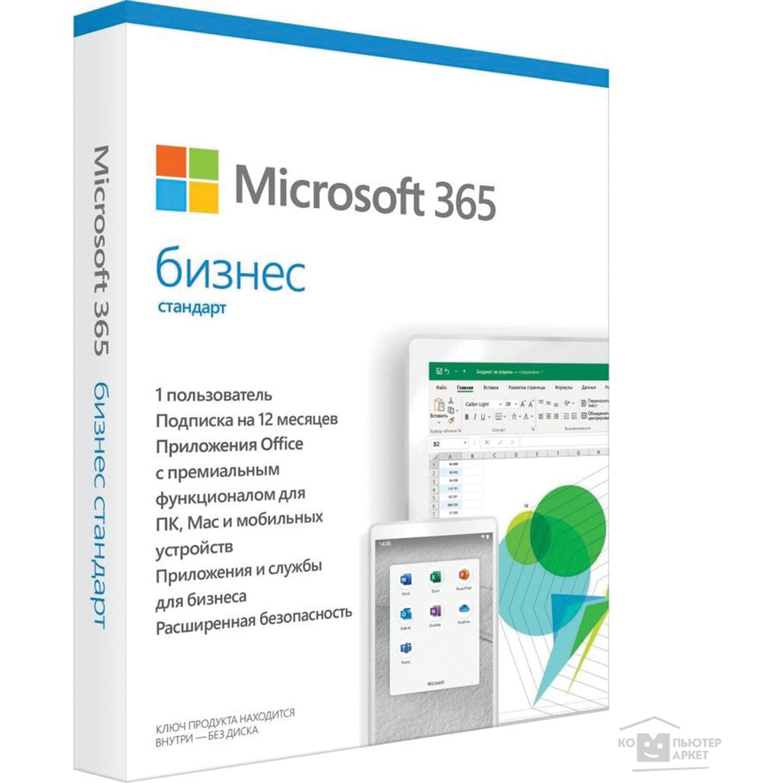 Програмный продукт MICROSOFT Office 365 Business Standart, 5 ПК, 1 год, KLQ-00517