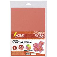 Цветная пористая резина (фоамиран) А4, толщина 2 мм, ОСТРОВ СОКРОВИЩ, 5 листов, 5 цветов, неоновая, 660076