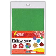 Цветная пористая резина (фоамиран) А4, толщина 2 мм, ОСТРОВ СОКРОВИЩ, 5 листов, 5 цветов, радужный блеск, 660078