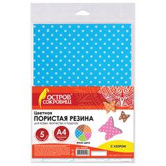 Цветная пористая резина (фоамиран), А4, толщина 2 мм, ОСТРОВ СОКРОВИЩ, 5 листов, 5 цветов, в горошек, 660083