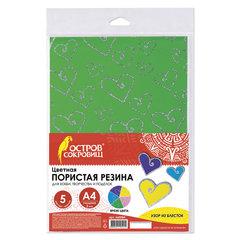 Цветная пористая резина (фоамиран) А4, толщина 2 мм, ОСТРОВ СОКРОВИЩ, 5 листов, 5 цветов, узор из сердечек, 660084