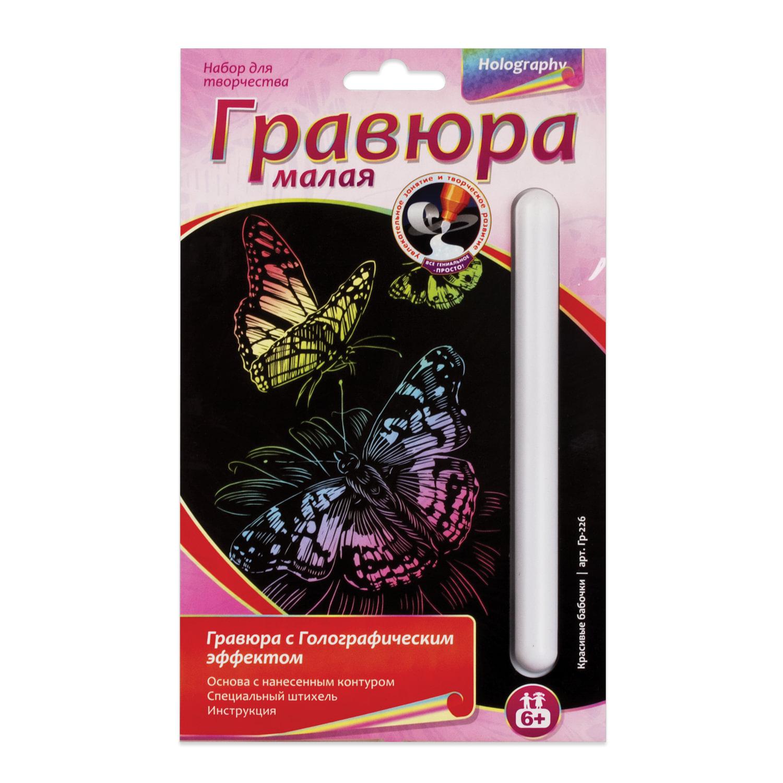 """Гравюра с эффектом голографии малая """"Красивые бабочки"""", 10х15 см, основа, штихель, LORI"""