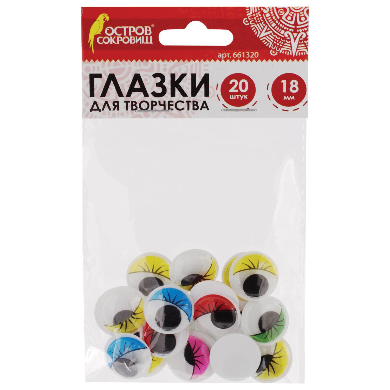 Глазки для творчества, вращающиеся, с ресницами, 18 мм, 20 шт., цветные, ОСТРОВ СОКРОВИЩ, 661320