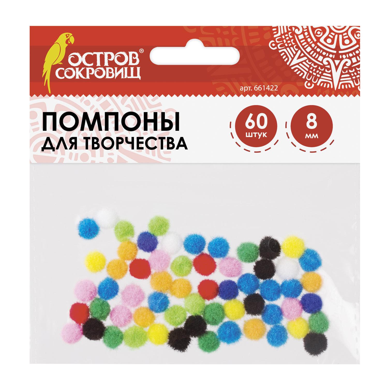 Помпоны для творчества, 10 цветов, 8 мм, 60 шт., ОСТРОВ СОКРОВИЩ, 661422