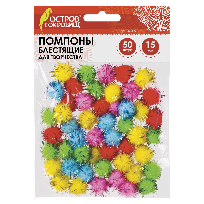 Помпоны для творчества, блестящие, 5 цветов, 15 мм, 50 шт., ОСТРОВ СОКРОВИЩ, 661427