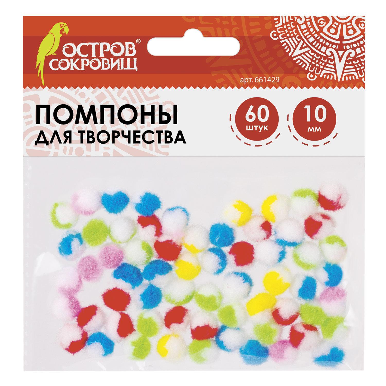 Помпоны для творчества, многоцветные, 10 мм, 60 шт., ОСТРОВ СОКРОВИЩ, 661429