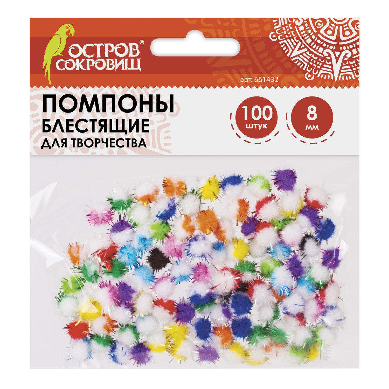 Помпоны для творчества, многоцветные, блестящие, 8 мм, 100 шт., ОСТРОВ СОКРОВИЩ, 661432