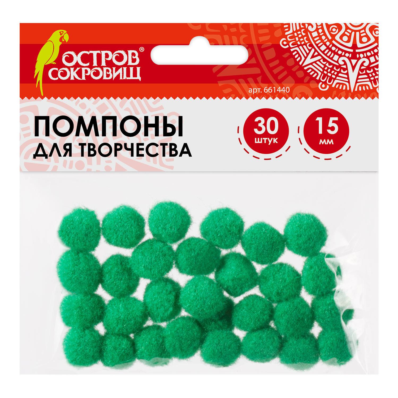 Помпоны для творчества, зеленые, 15 мм, 30 шт., ОСТРОВ СОКРОВИЩ, 661440