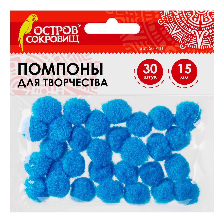 Помпоны для творчества, голубые, 15 мм, 30 шт., ОСТРОВ СОКРОВИЩ, 661441
