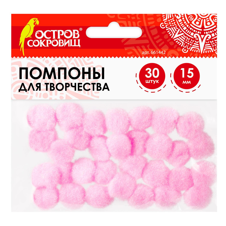 Помпоны для творчества, розовые, 15 мм, 30 шт., ОСТРОВ СОКРОВИЩ, 661442