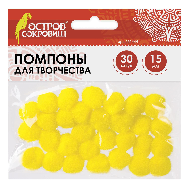 Помпоны для творчества, желтые, 15 мм, 30 шт., ОСТРОВ СОКРОВИЩ, 661444