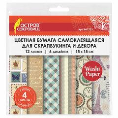 """Цветная WASHI-бумага для декора """"ВИНТАЖ"""", 15х15 см, 12 листов, 6 дизайнов, рисовая бумага, ОСТРОВ СОКРОВИЩ, 661721"""