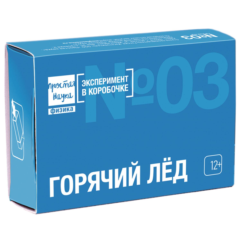 """Набор для опытов и экспериментов """"Эксперимент в коробочке. Горячий лед"""", ПРОСТАЯ НАУКА, exbox-0303"""
