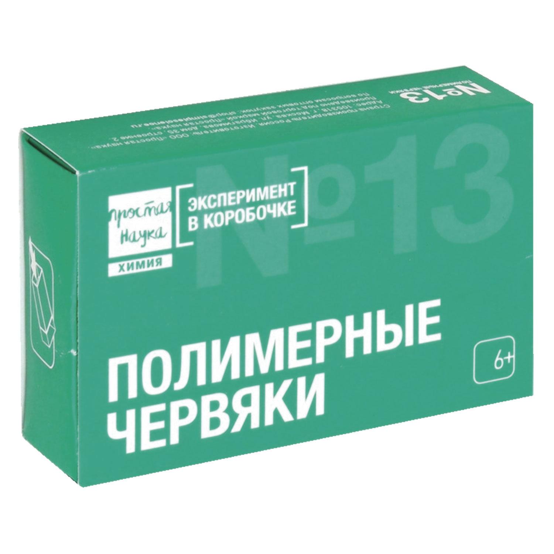 """Набор для опытов и экспериментов """"Эксперимент в коробочке. Полимерные червяки"""", ПРОСТАЯ НАУКА, exbox-0313"""