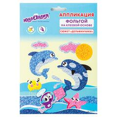 """Набор для творчества """"Аппликация из фольги"""", """"Дельфинчики"""", самоклеящаяся основа 20х15 см, ЮНЛАНДИЯ, 662379"""