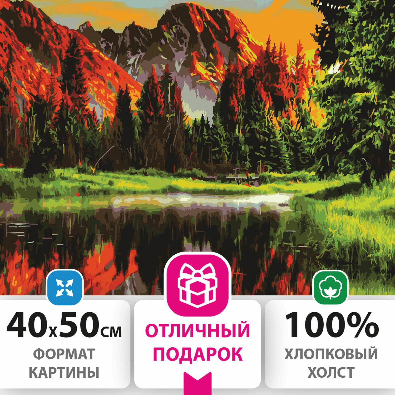 """Картина по номерам 40х50 см, ОСТРОВ СОКРОВИЩ """"Горное озеро"""", на подрамнике, акриловые краски, 3 кисти, 662462"""