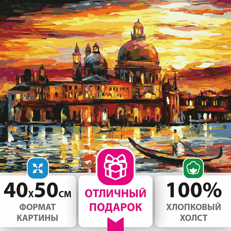 """Картина по номерам 40х50 см, ОСТРОВ СОКРОВИЩ """"Ночная Венеция"""", на подрамнике, акриловые краски, 3 кисти, 662475"""