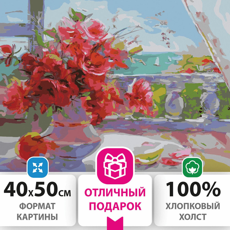 """Картина по номерам 40х50 см, ОСТРОВ СОКРОВИЩ """"Прекрасное утро"""", на подрамнике, акриловые краски, 3 кисти, 662481"""