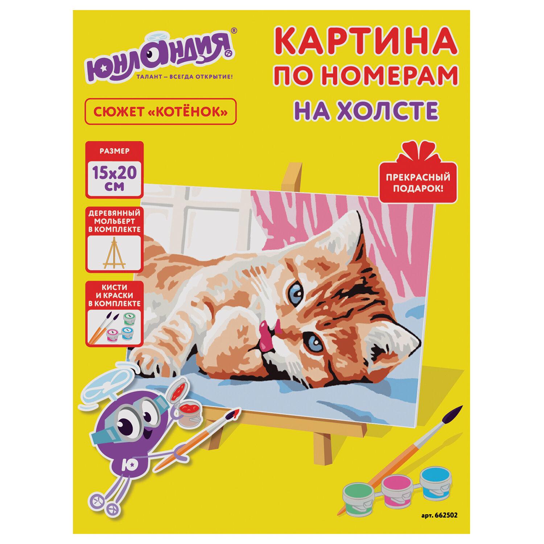 """Картина по номерам 15х20 см, ЮНЛАНДИЯ """"Котёнок"""", на холсте, акрил, кисти, 662502"""
