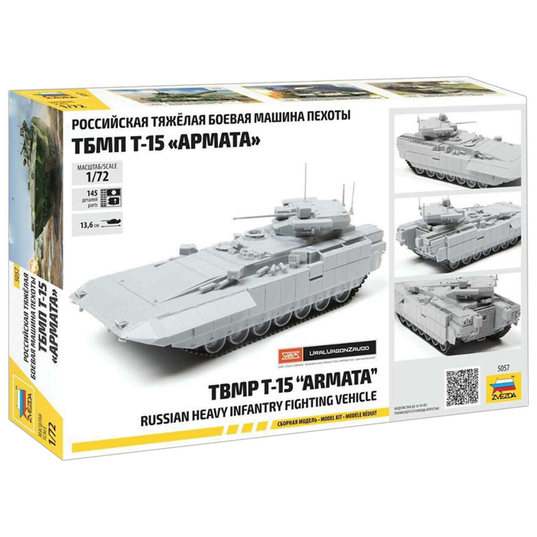 """Модель для склеивания АВТО Боевая машина пехоты тяжелая ТБМП Т-15 """"Армата"""", 1:72, ЗВЕЗДА, 5057"""