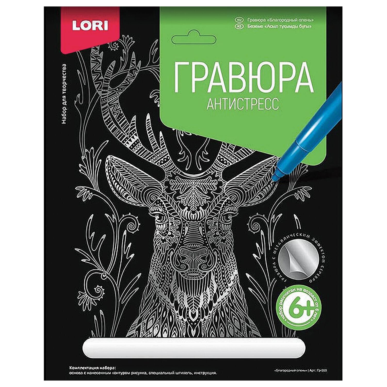 """Гравюра-антистресс с эффектом серебра """"Благородный олень"""", 18х24 см, основа, штихель, LORI, Гр-550"""