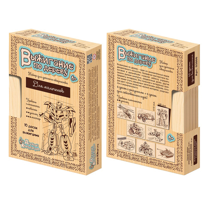 """Набор досок для выжигания """"Для мальчиков. Умелец"""", 8 с рисунком, 2 чистых, 15х21 см, 10 КОРОЛЕВСТВО, 03866"""