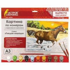 """Картина по номерам А3, ОСТРОВ СОКРОВИЩ """"Гнедая лошадь"""", акриловые краски, картон, 2 кисти, 663266"""